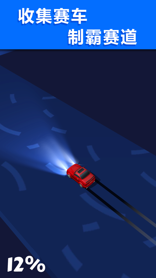 限速英雄赛车游戏截图