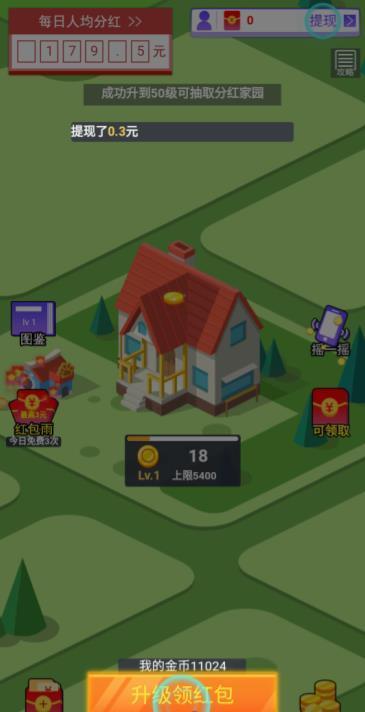 完美家园红包版