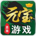 元宝棋牌app
