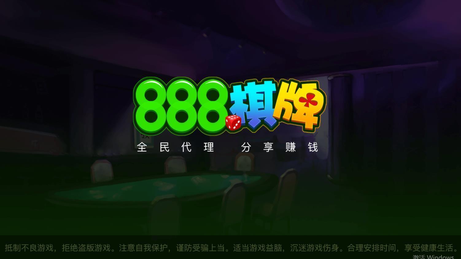 888棋牌游戏