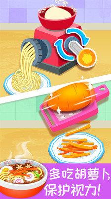 宝宝营养料理截图