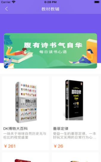 尚贤书城苹果版截图
