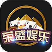 荣盛棋牌app