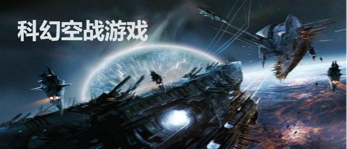 科幻空战游戏