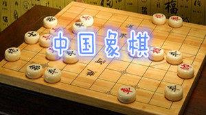 中国象棋手机版游戏推荐