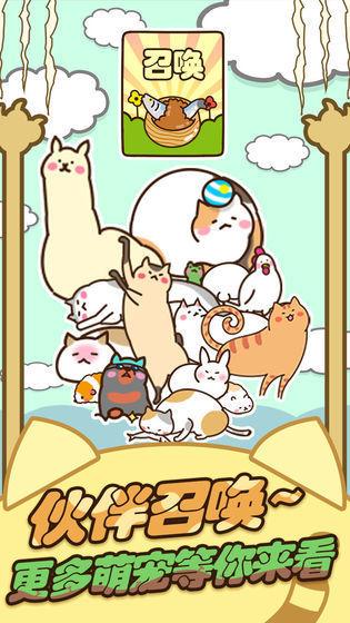 猫咪田园游戏截图