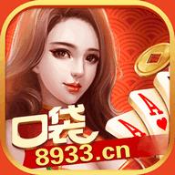 8933棋牌游戏