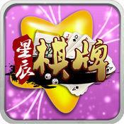 星辰棋牌app