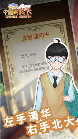 中国式成长免广告版