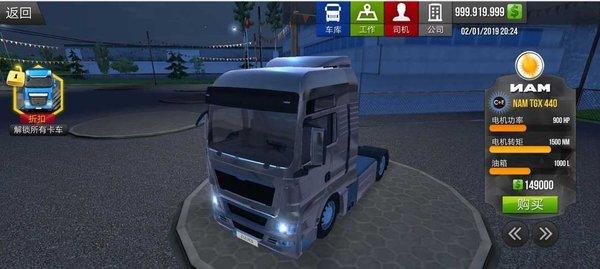 真实模拟卡车驾驶2020