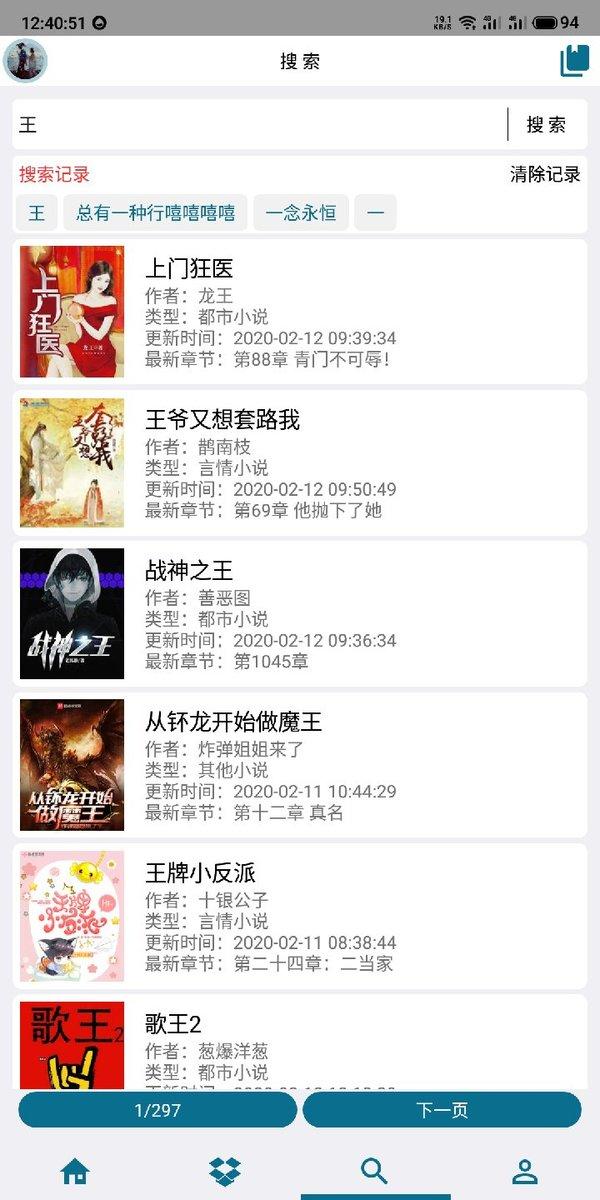 逍遥免费小说app截图