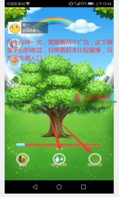 木宝种树截图