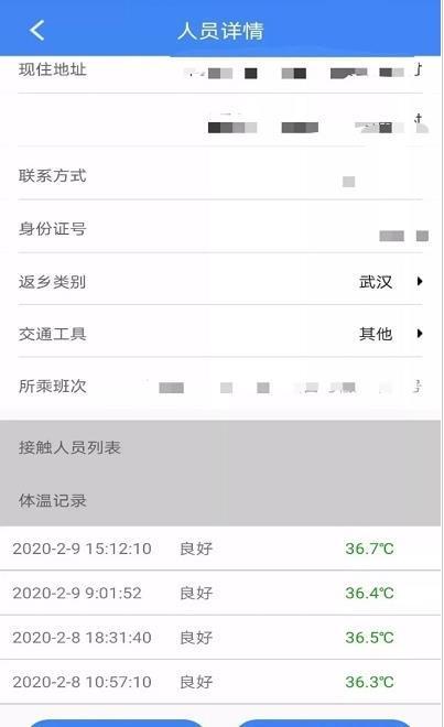 家在宁陵疫情防控App介绍