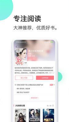 蜜淘小说免费版app截图