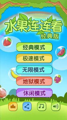 水果连连看红包版截图