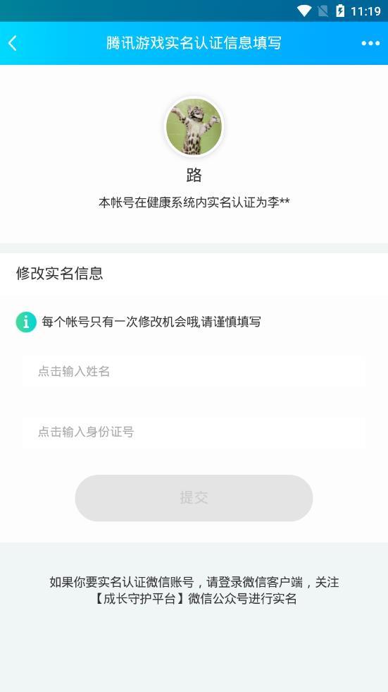 qq实名修改app截图
