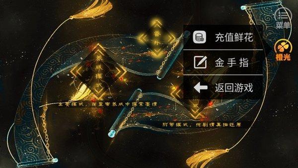 橙光本皇要破案破解版游戏截图