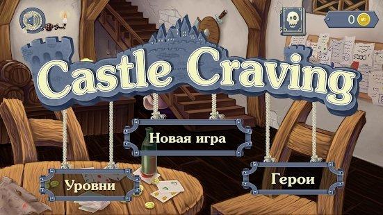 城堡渴望游戏截图