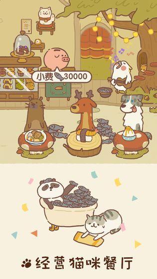 动物餐厅中文版