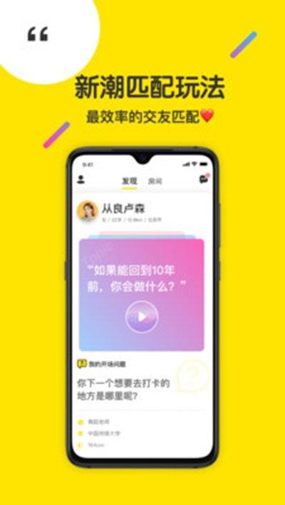 侃侃互动App介绍