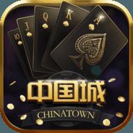 中国城棋牌游戏官方版
