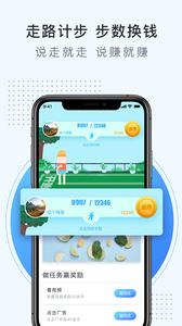 万步宝赚钱app截图