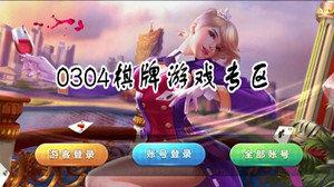 0304棋牌游戏合集