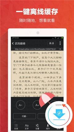书城小说app截图
