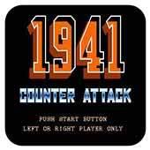 1941反击战日版