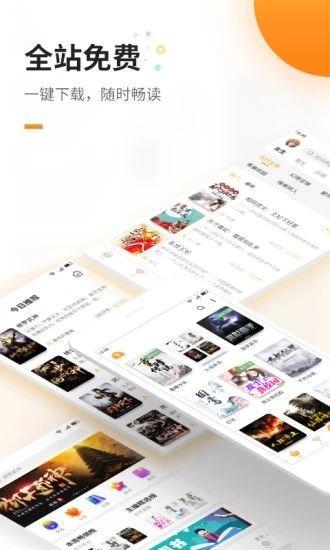 清水小说app截图