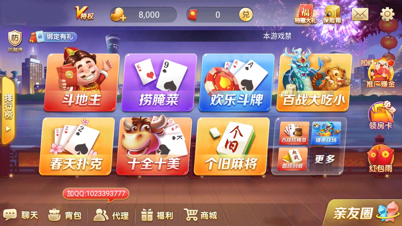 七彩云南游戏