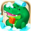 不羞的鱷魚