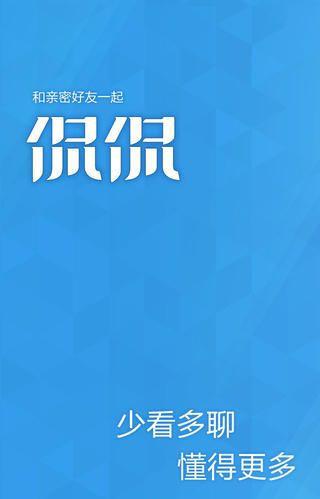 侃侃app截圖