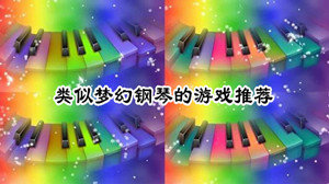 类似梦幻钢琴的游戏推荐