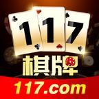 117棋牌游戏平台