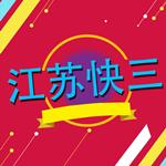 江苏快三计划app