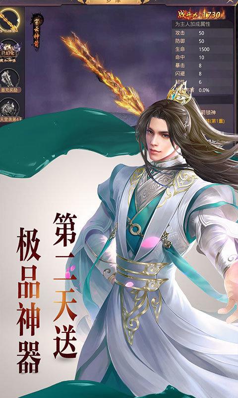 剑雨江湖至尊版游戏截图