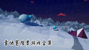 雪地冒险类的手机游戏推荐