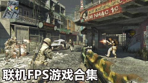 联机FPS游戏合集