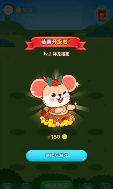 歡樂萌鼠app截圖