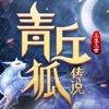 青丘狐傳說三生三世蘋果版