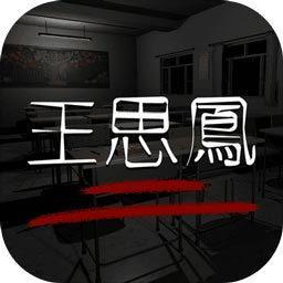 王思凤官方版
