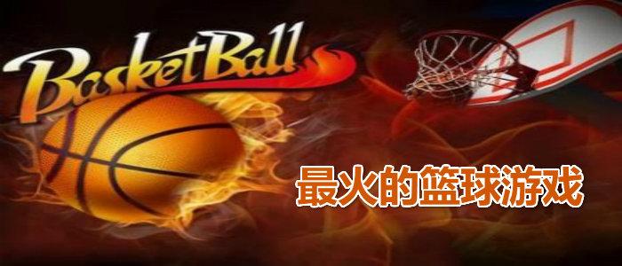 最火的籃球游戲