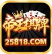 帝王棋牌app