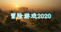 冒险游戏2020