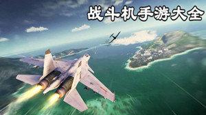 驾驶战斗机对战的游戏推荐