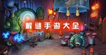 2020解谜手游中文版大全