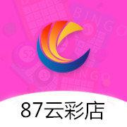 新版87云彩店