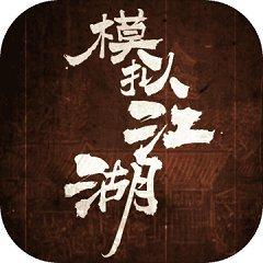 模拟江湖1.3破解版