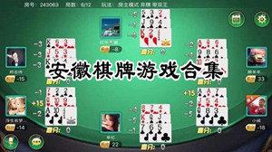 安徽棋牌游戏合集